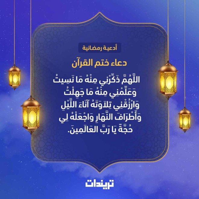 دعاء يوم 30 من رمضان مكتوب