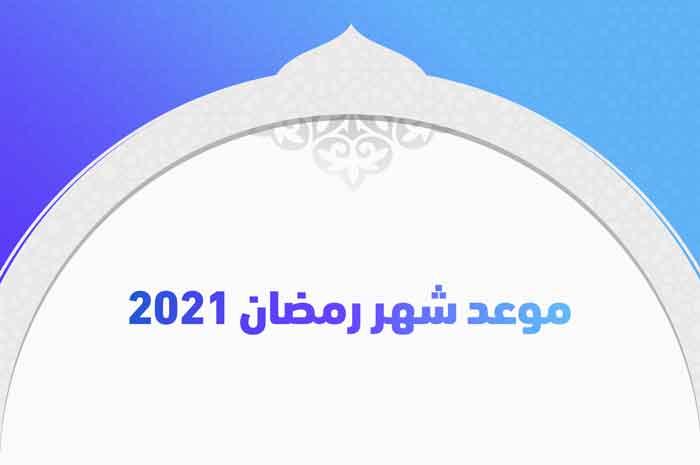 معلومات عن شهر رمضان 2021
