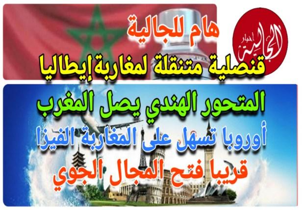 قنصلية متنقلة لمغاربة إيطاليا / المتحور الهندي يصل المغرب / أوروبا تسهل على المغاربة الفيزا