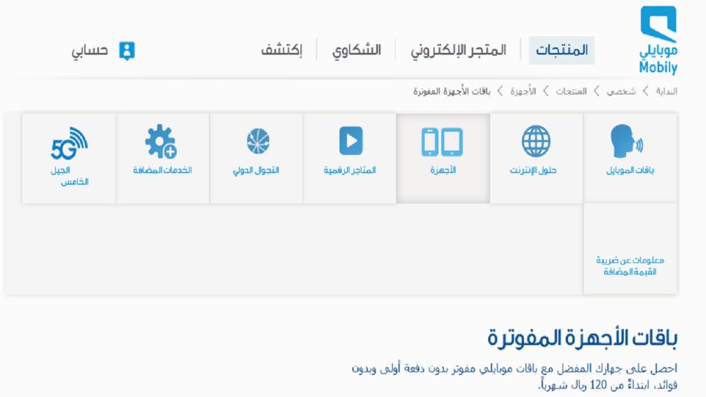 أهم عروض موبايلي مفوتر للأجهزة وأهم الشروط أخبار السعودية