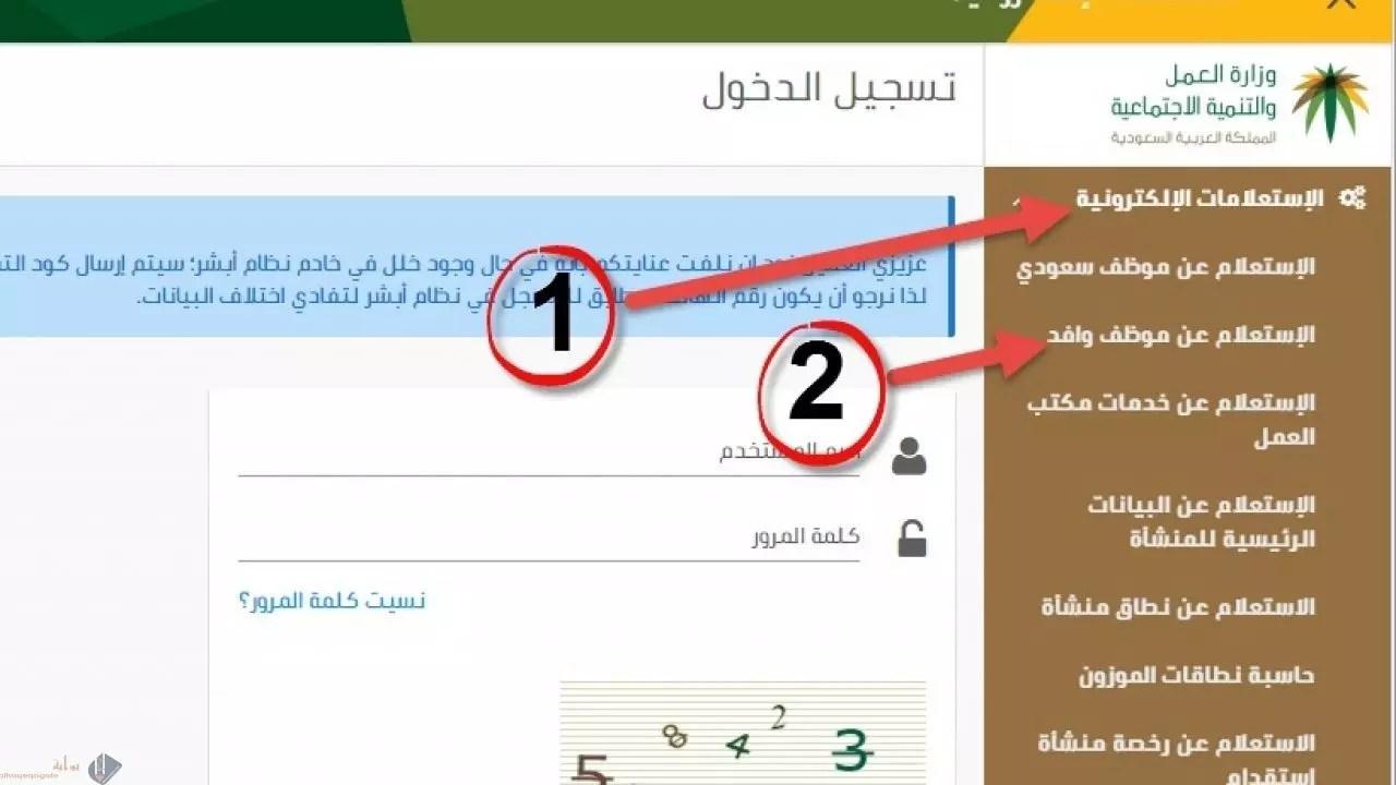 استعلام عن بلاغ هروب برقم الإقامة وزارة الداخلية وأفضل الطرق