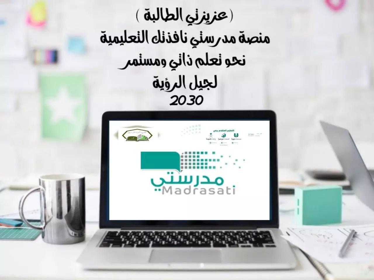 منصة مدرستي للتعليم الإلكتروني بالسعودية