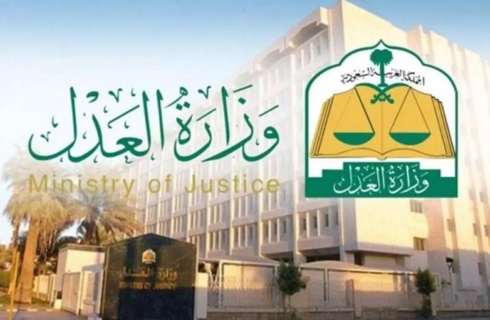رابط تقديم برنامج وزارة العدل 1442 الدبلوم العالي للعلوم القانونية