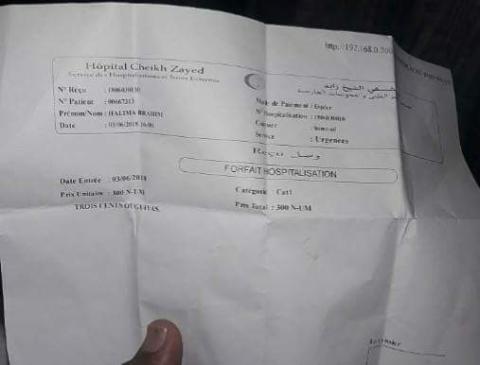 """نواكشوط: إدارة مستشفى """"الشیخ زاید"""" ترفض التكفل بعلاج (حلیمة ابراھیم)"""