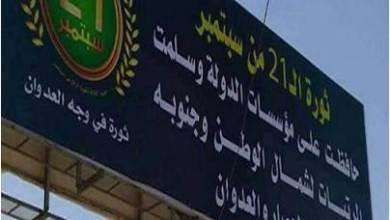 "Photo of دون بقية اللوحات ""المستفزة"" .. لوحة للحوثيين تثير سخط الشارع اليمني (صورة)"