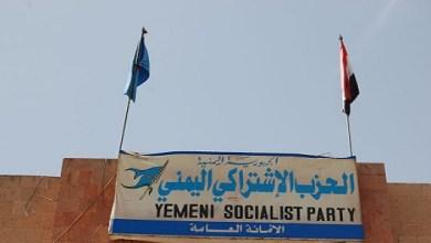 Photo of بيان للحزب الاشتراكي حول احداث في تعز