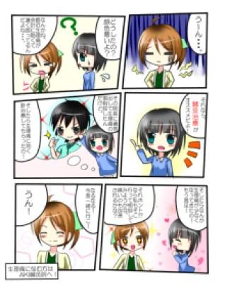 生理痛アニメ2