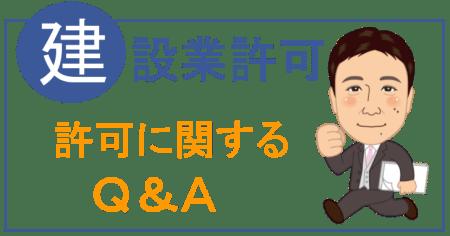 建設業許可に関するQ&A