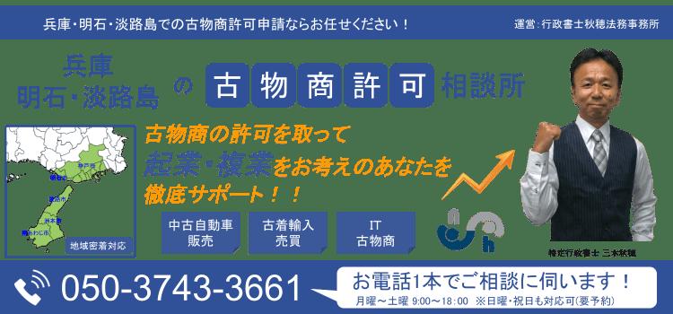兵庫・明石・淡路島の古物商許可相談所