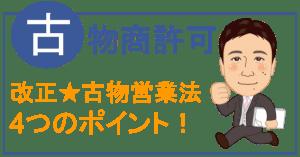 【改正】古物営業法4つのポイント!