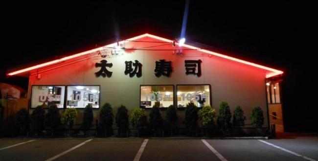 回転寿司太助寿司(秋田市)