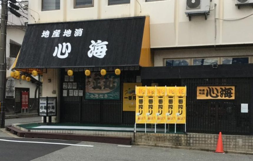 秋田市秋田駅前の居酒屋「地産地消 心海」