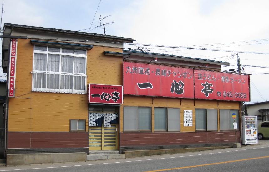 一心亭(秋田市土崎)