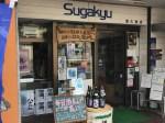 秋田駅前の菅久商店