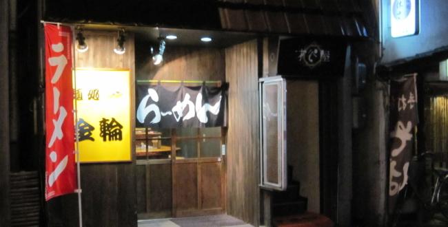 麺処金輪(秋田市大町)