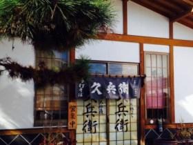 久兵衛(大仙市)