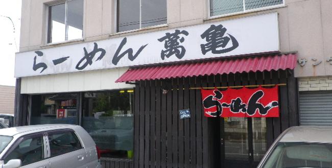 らーめん萬亀(秋田市山王)