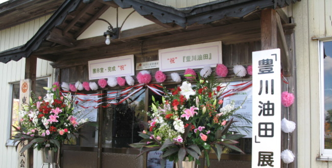 豊川油田の歴史を伝える会(潟上市昭和)