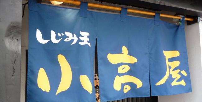 小高屋しじみ王(秋田市山王)