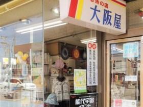 毛糸の大阪屋(能代市)