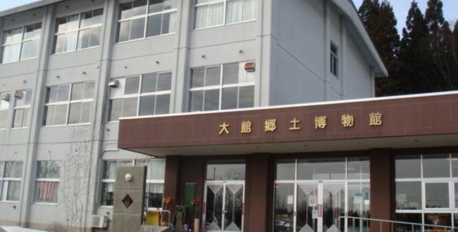 大館郷土博物館(大館市)