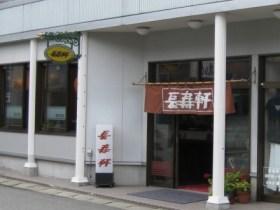 長寿軒(湯沢市)