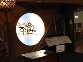 新鮮魚の食堂 すごえもん(秋田市土崎)