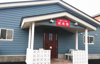 麺や二代目夜来香(秋田市下新城)