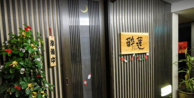 食彩 酔蓮(秋田市山王)