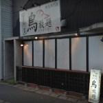 鳥放題 秋田川反店(秋田市大町)