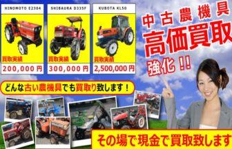 秋田トラクター.com(大館市)