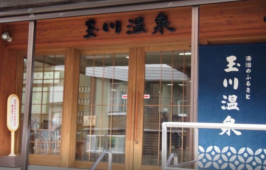 玉川温泉(仙北市)