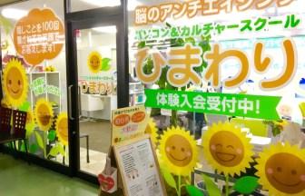 パソコン&カルチャースクール ひまわり(秋田市中通