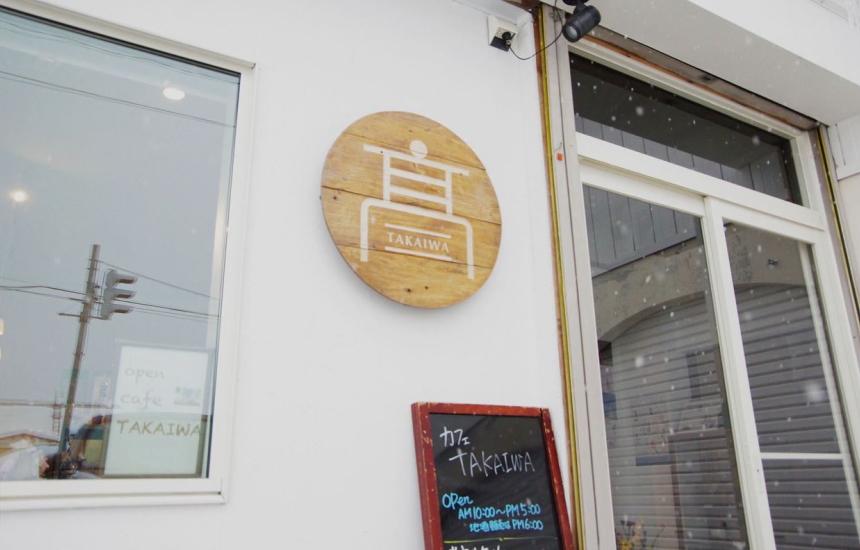 地酒屋&カフェTAKAIWA(湯沢市)