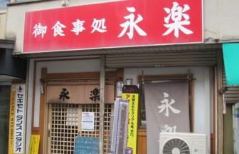 永楽食堂(秋田市中通)