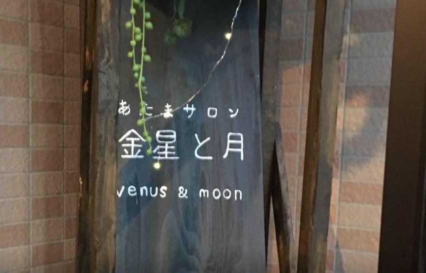 あたまサロン 金星と月