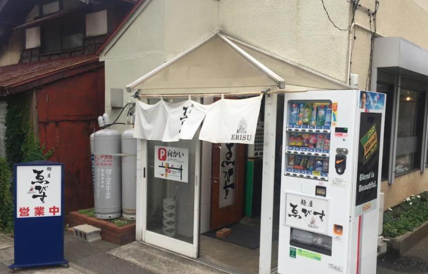 麺屋 ゑびす(秋田市牛島)