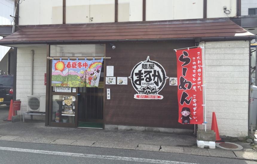 麺屋まるか守破離(秋田市泉中央)