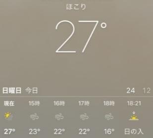 iPhone天気がほこり
