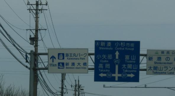 小杉ICから海王丸パーク
