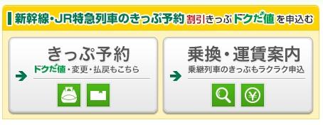 新幹線のチケットえきねっと