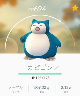 ポケモンGOカビゴン
