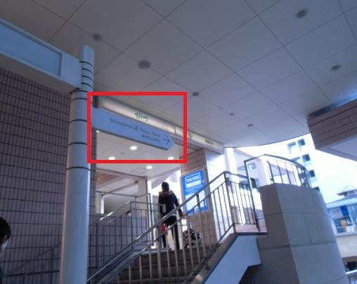 品川プリンスホテルへの矢印