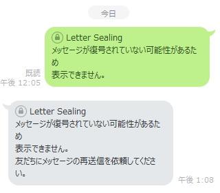 Letter Sealing メッセージが復号されていない可能性があるため 表示できません。