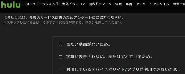 Hulu解約理由アンケート