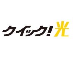 クイック光ロゴ
