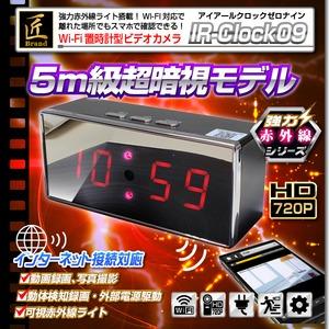 Wi-Fi置時計型ビデオカメラ『IR-Clock09』(アイアールクロック09)