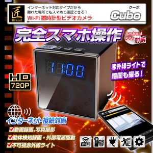 Wi-Fi置時計型ビデオカメラ『Cubo』(クーボ)