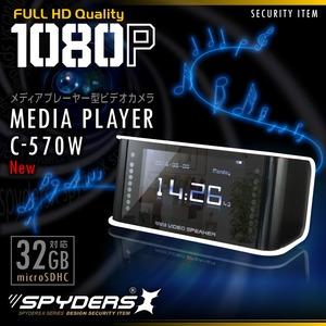 メディアプレーヤー型カメラ スパイカメラ スパイダーズX (C-570W) ホワイト 1080P