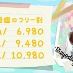 秋葉原制服美少女図鑑!本日体験入店予定あり!【秋葉原JKリフレ】